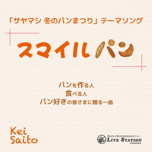 [Single] 斉藤慶 – スマイルパン (2016.04.29/MP3/RAR)
