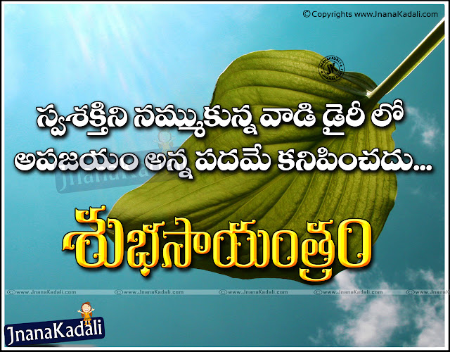 Telugu Ncie Nehru Quotations with Nice Good Evening Messages. Good Evening Telugu Greetings online. Telugu Chacha Nehru Quotes Pictures Online. Good Nehru Quotations and thoughts in Telugu. Good Evening Best Quotes in Telugu.