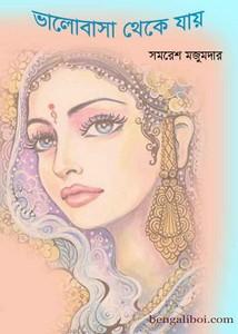 Bhalobasa Theke Jai by Samaresh Majumdar ebook