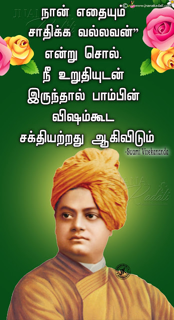tamil quotes on vivekananda, best motivational swami vivekananda tamil speeches-nice words by vivekananda in tamil