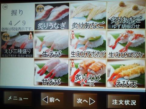 タッチパネル4 はま寿司 札幌桑園店