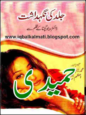 Skin Care Urdu Book Jild ki Nigadasht by Dr. Renu Gupta