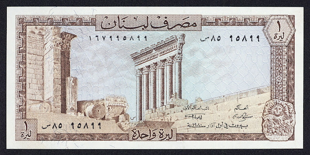 Lebanon 1 Livre banknote, Ruins of Corinthian columns of the Roman Temple of Jupiter in Baalbek