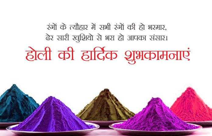 Holi Status in Hindi for Whatsapp - Best Shayari images of holi 50+