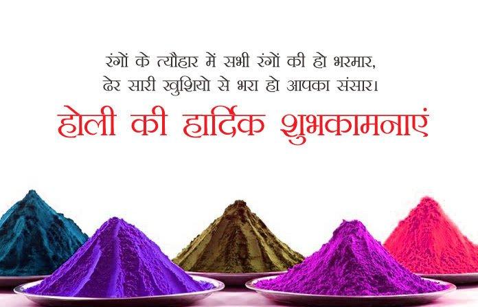 Holi Status in Hindi for Whatsapp - Best Shayari images of holi 50+