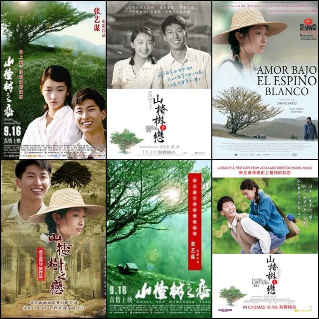 espino, blanco, Zhang Yimou