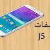 مواصفات هاتف جالكسي جي 5 Galaxy j5