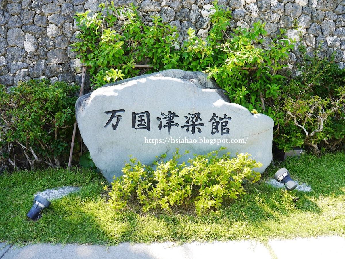 沖繩-推薦-景點-萬國津梁館-万国津梁館-自由行-旅遊-Okinawa-bankoku-shinryokan