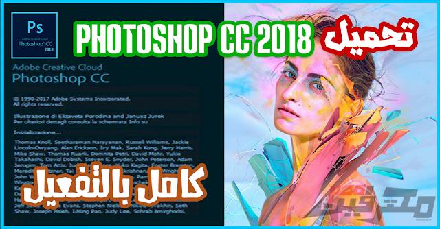 تحميل فوتوشوب 2018 كامل بالتفعيل Photoshop CC 2018