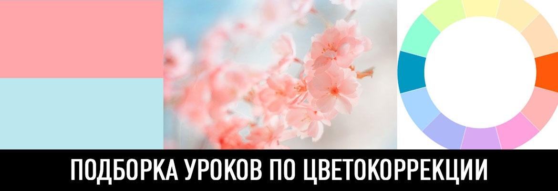 Уроки по цветокоррекции