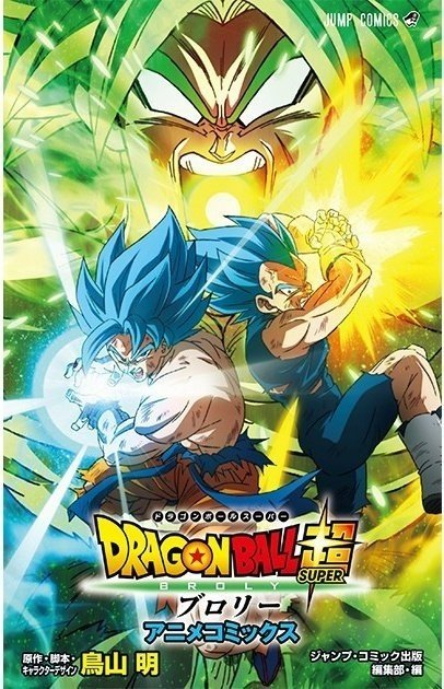 Dragon Ball Super: Broly Full Manga Cover Art Revealed