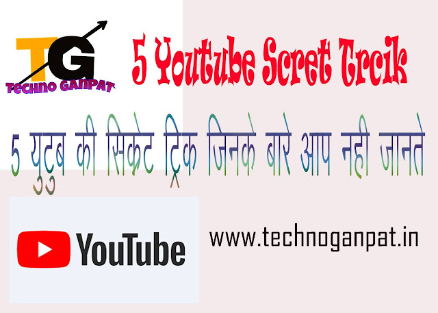 5 you tube hidden trick you should know