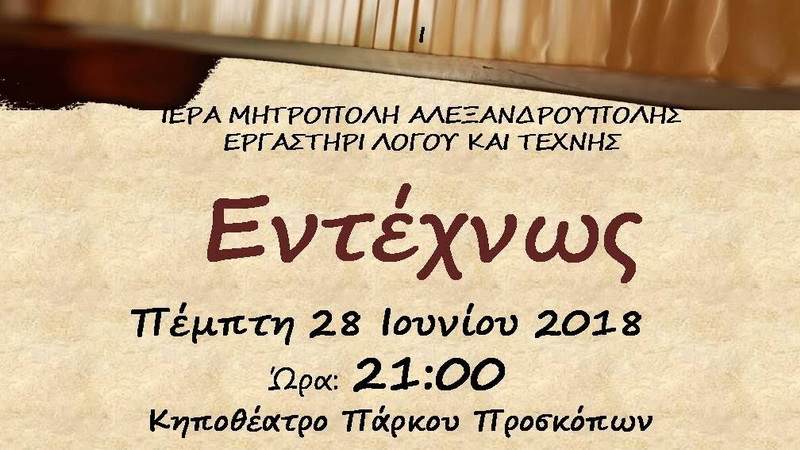 Συναυλία του συγκροτήματος «Εντέχνως» στο Κηποθέατρο Αλεξανδρούπολης