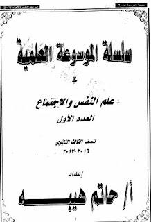 حمل مذكرة شرح كاملة لمادة علم النفس والاجتماع (الشهادة الثانوية) للصف الثالث الثانوى  للاستاذ حاتم هيبة