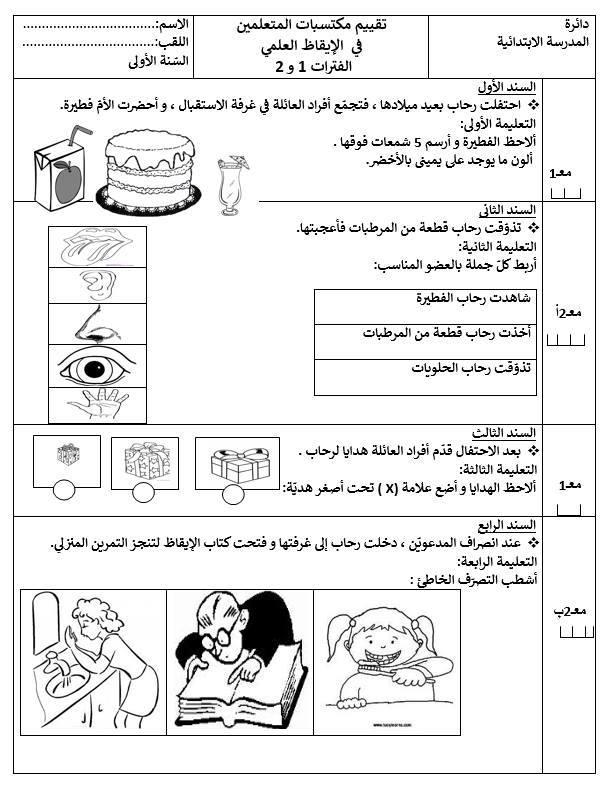 كتاب رياضيات تحضيري pdf