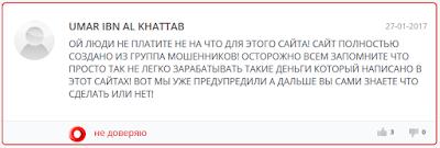 fedorovmonitoring.ru, quicktransfer.online - Отзывы о сайте