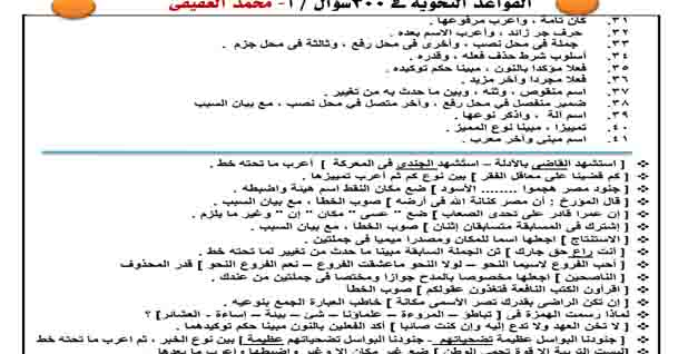 اقوى 300 سؤال فى القواعد النحوية للصف الثالث الثانوى 2020 لن يخرج عنهم الامتحان للاستاذ محمد العفيفى