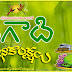 Beautiful Ugadi Quotations and Messages Free in Telugu Language