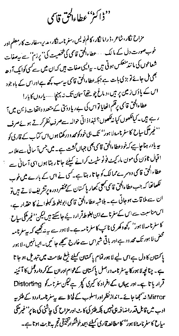 Travel Story of Foreign Tourists to Lahore in Urdu