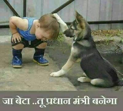 Ja Beta Tu Pradhan Mantri Banega Funny Images