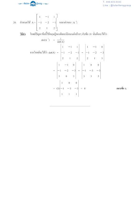 รับสอนพิเศษวิชาคณิตศาสตร์ที่บ้าน อมตะซิตี้ บ่อวิน จ.ระยอง