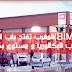 متاجر (BIM) المغرب تفتح باب التوظيف حد أدنى 3200 درهم لأصحاب البكالوريا و مستوى بكالوريا