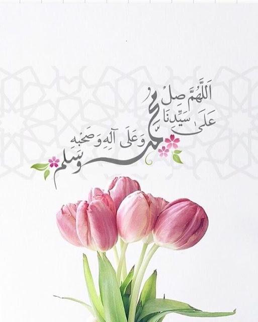 خلفيات عن الصلاة على النبي