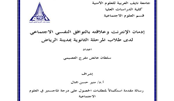 إدمان الإنترنت و علاقته بالتوافق النفسي الاجتماعي لدى طلاب المرحلة الثانوية بمدينة الرياض PDF
