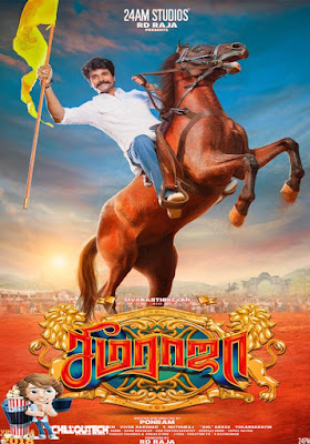 Actor Siva Karthikeyan double treat, and first look poster released for another Varuthapadatha Valibar Sangam movie