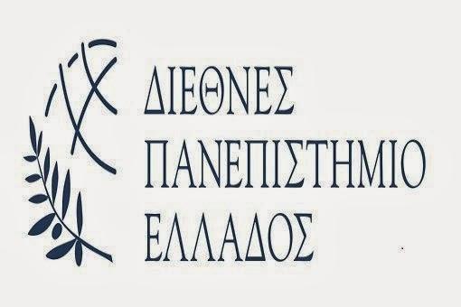 Τελική φάση των αιτήσεων για το Διεθνές Πανεπιστήμιο της Ελλάδος