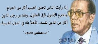 اقوال وحكم مصطفى محمود