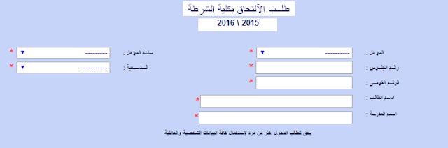 رابط التقديم بكلية الشرطه 2016 ومواعيد ومكان التقديم ومواعيد الاختبارات