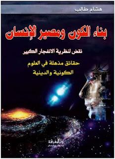 كتاب بناء الكون ومصير الإنسان
