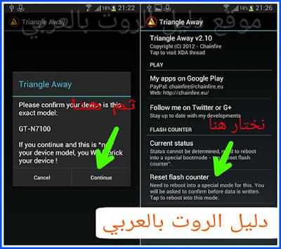 تطبيق TRIANGLE AWAY ( روت ) لتصفير الكيرنل والحفاظ على ضمان الهاتف لاستقبال التحديثات الهوائية