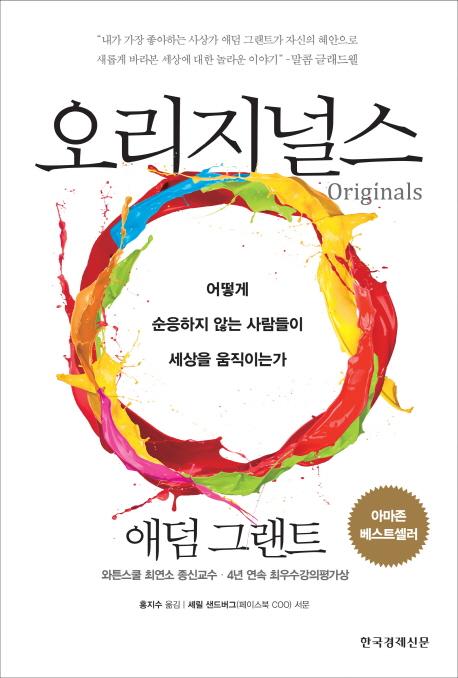 [독서광] 오리지널스