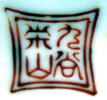 Japanese Porcelain Marks - Kutani Eizan - 九谷栄山.