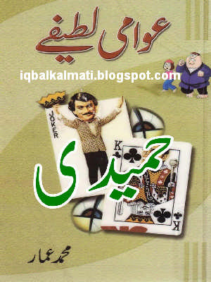 Funny Jokes in Urdu Awami Lateefe by Muhammad Ammar PDF