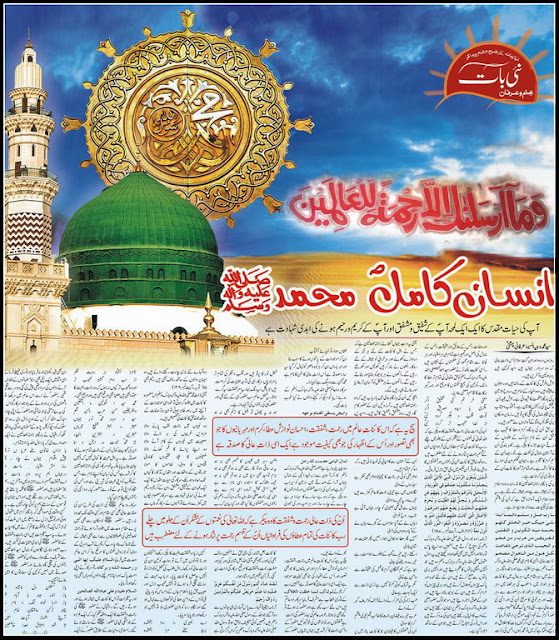 urdu articles by najam sethi, urdu articles columns by jang, urdu articles defence day pakistan, urdu articles environment, urdu articles facebook, urdu articles for magazine, urdu articles for students, urdu articles in english, urdu articles in newspapers, urdu articles in urdu font, urdu articles islam, urdu articles on 9/11, urdu articles on 14 august, urdu articles on 23 march, urdu articles on allama iqbal, urdu articles on balochistan issue, urdu articles on benazir bhutto, urdu articles on child labour, urdu articles on corruption, urdu articles on cricket, urdu articles on current affairs, urdu articles on dehshat gardi, urdu articles on democracy, urdu articles on dengue, urdu articles on depression, urdu articles on drugs, urdu articles on dry fruits, urdu articles on dua, urdu articles on education in pakistan, urdu articles on eid milad-un-nabi, urdu articles on eid ul adha, urdu articles on father's day, urdu articles on friendship, urdu articles on hajj, urdu articles on hijab, urdu articles on history, urdu articles on holy prophet, urdu articles on how to study, urdu articles on human rights, urdu articles on imran khan, urdu articles on islamic topics, urdu articles on jahez, urdu articles on jihad, urdu articles on justice, urdu articles on kalabagh dam, urdu articles on karachi, urdu articles on kashmir issue, urdu articles on knowledge, urdu articles on labour day, urdu articles on lal masjid, urdu articles on leadership, urdu articles on life, urdu articles on load shedding, urdu articles on love, urdu articles on malala yousafzai, urdu articles on media, urdu articles on mehndi, urdu articles on milad, urdu articles on mobile phone, urdu articles on mother, urdu articles on muharram, urdu articles on namaz, urdu articles on nelson mandela, urdu articles on pakistan independence day, urdu articles on pakistani media, urdu articles on peace, urdu articles on peshawar attack, urdu articles on poverty, urdu articles on prophet muhammad, urdu articles on quran, urdu articles on religion, urdu articles on road safety, urdu articles on seerat un nabi, urdu articles on social issues, urdu articles on tawheed, urdu articles on teacher, urdu articles on technology, urdu articles on terrorism in pakistan, urdu articles on time management, urdu articles on tipu sultan, urdu articles on tourism, urdu articles on unemployment, urdu articles on women's day, urdu articles on youth, urdu articles on zindagi, urdu articles pakistan, urdu articles politics, urdu articles quaid e azam, urdu articles qurbani, urdu articles ramadan, urdu articles social issues, urdu articles terrorism, urdu articles topics, urdu articles website, urdu articles with pictures, urdu articles writing jobs, urdu christian articles, urdu comedy articles, urdu computer articles, urdu health articles, urdu humorous articles, urdu informative articles, urdu islamic articles zakat, urdu latest articles, urdu literature articles, urdu magazine articles, urdu newspaper articles, urdu poetry articles, urdu point articles, urdu reading articles, urdu religious articles, urdu research articles, urdu science articles, urdu sehat articles, urdu shia articles, urdu short articles, urdu siyasi articles, urdu social articles,  urdu sports articles