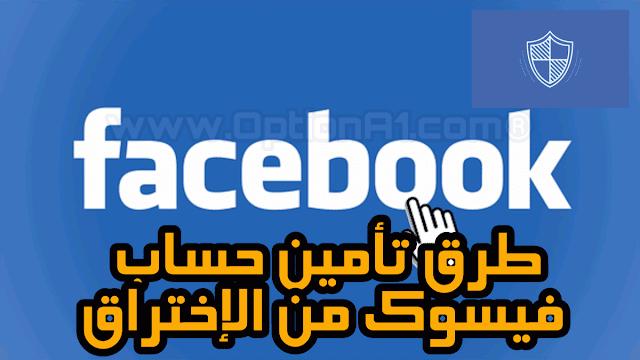تعرف على طرق تأمين حساب فيس بوك من الاختراق او السرقه