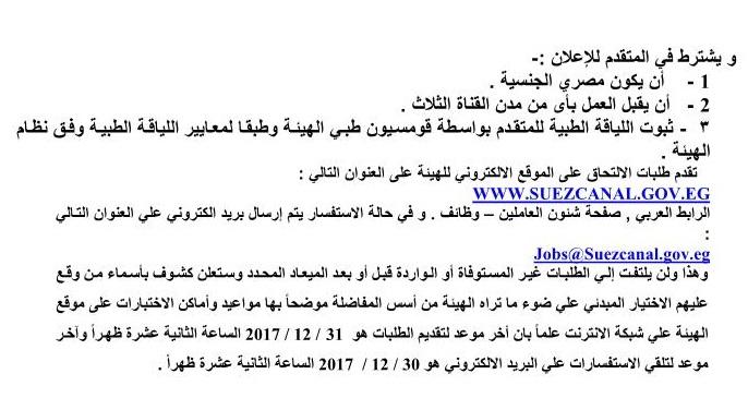 إعلان رقم ( 4 ) لسنة 2017 م    هيئة قناة السويس