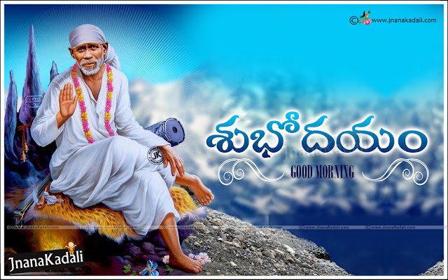good morning wishes quotes in telugu-Telugu Subhodayam with saibaba hd wallpapers
