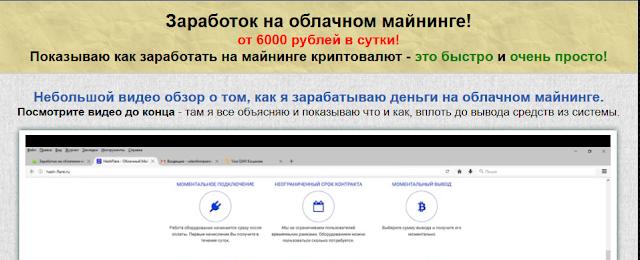 Valentin-nazarov.top, hash-flairo.ru - Отзывы, лохотрон. Заработок на облачном майнинге! от 6000 рублей в сутки!