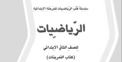 كتاب الرياضيات التمرينات  للصف الثاني الأبتدائي المنهج الجديد