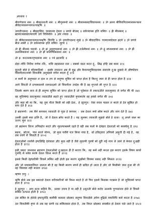 Bhagwat Geeta Download