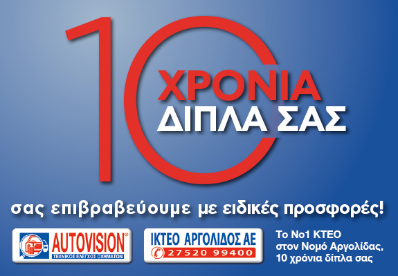Ι ΚΤΕΟ ΑΡΓΟΛΙΔΟΣ