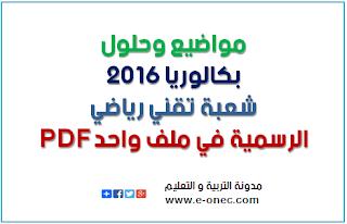 المواضيع والحلول الرسمية لبكالوريا 2016 شعبة تقني رياضي في ملف واحد PDF