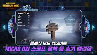 تنزيل ببجي النسخة الكورية للاندرويد