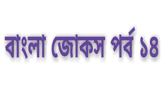 bangla-jokes-part-14