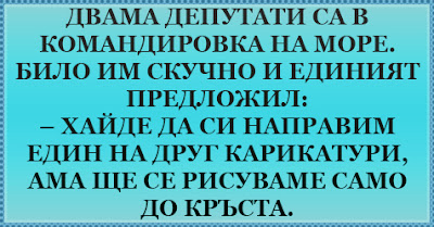 [Страшен ВИЦ] Двама депутати са в командировка на море….