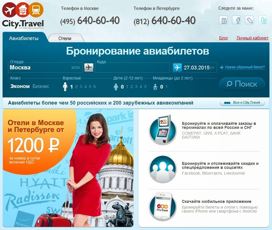 City.Travel - сервис онлайн бронирования авиа, ж/д билетов и гостиниц - открыть